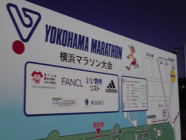 明日はマラソン大会